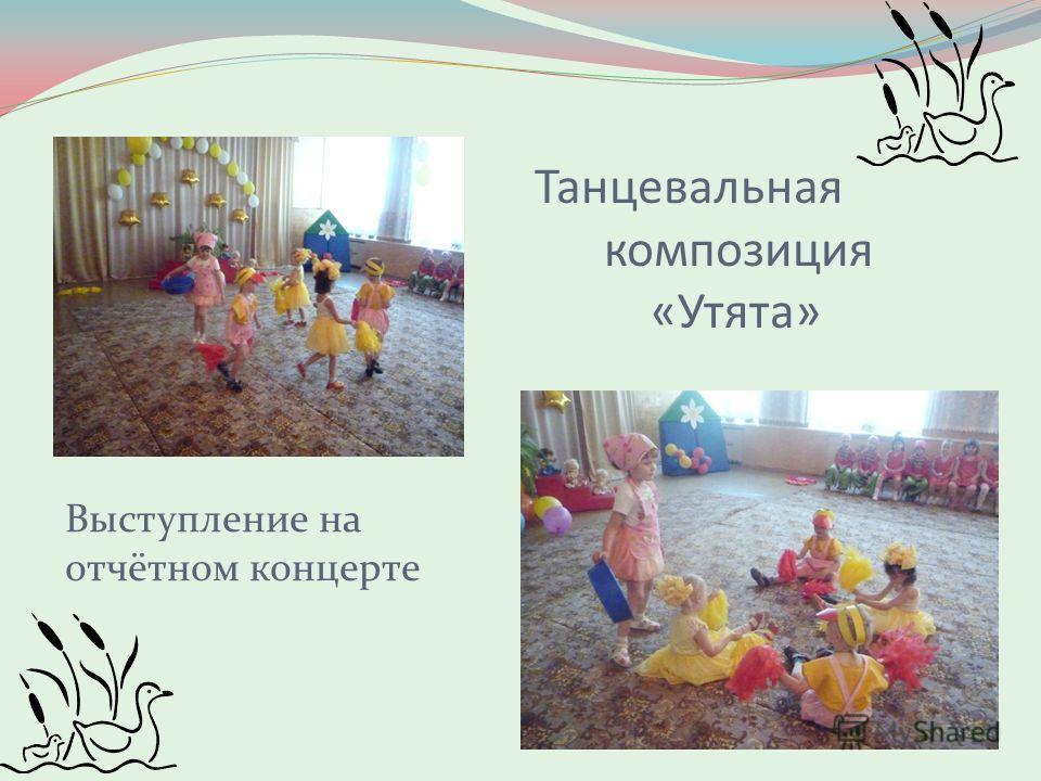 Танцевальная композиция «Утята» Выступление на отчётном концерте