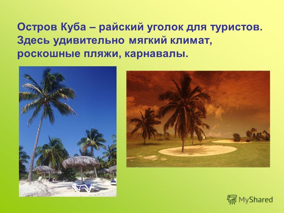 Остров Куба – райский уголок для туристов. Здесь удивительно мягкий климат, роскошные пляжи, карнавалы.