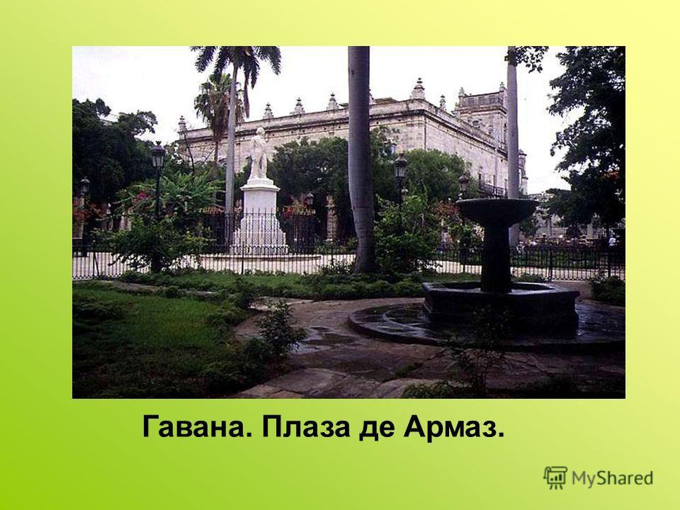 Гавана. Плаза де Армаз.