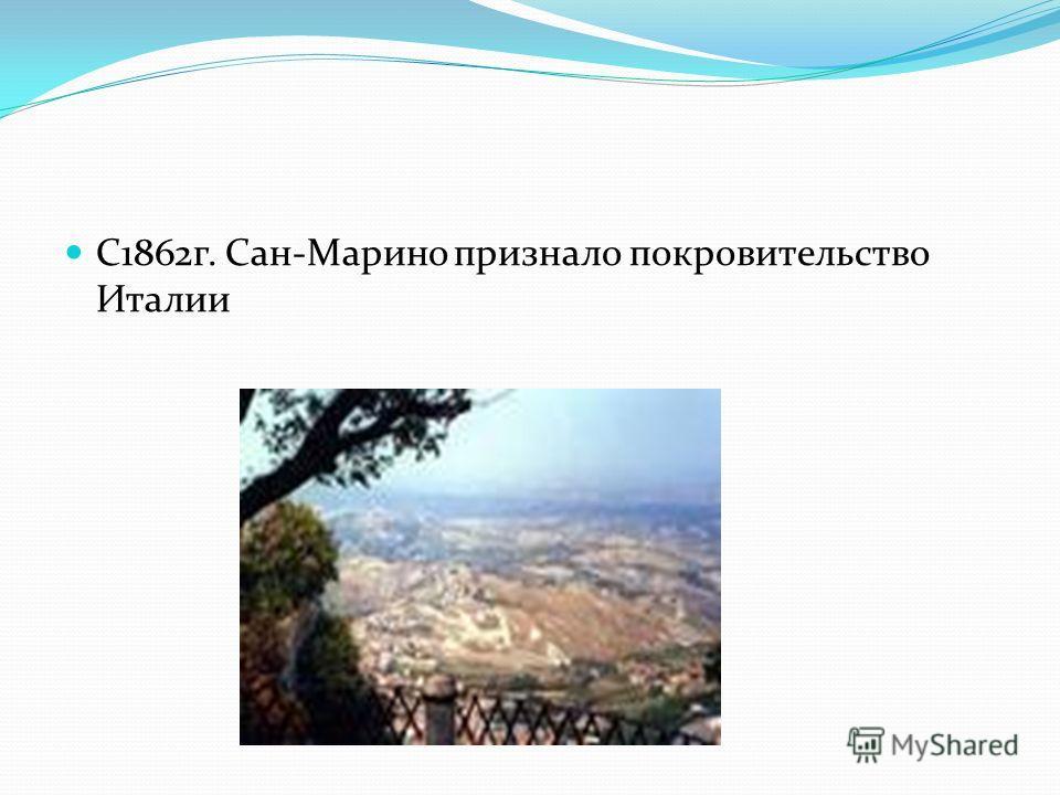 С1862г. Сан-Марино признало покровительство Италии