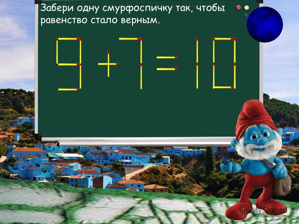 У ТЕБЯ УЖЕ 6 СМУРФОСТУПЕНЕК