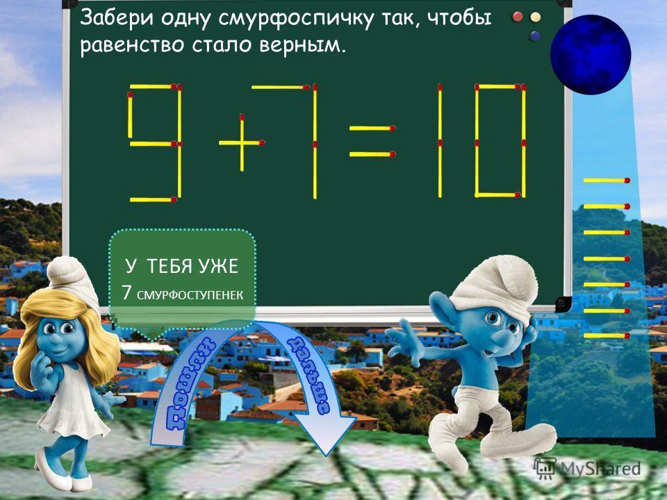 У ТЕБЯ УЖЕ 7 СМУРФОСТУПЕНЕК