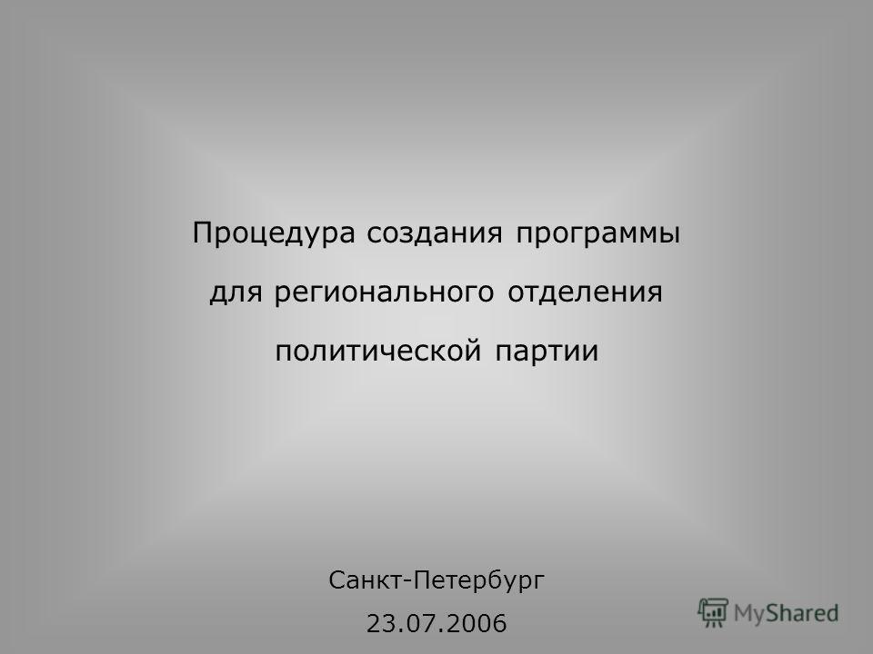 Процедура создания программы для регионального отделения политической партии Санкт-Петербург 23.07.2006