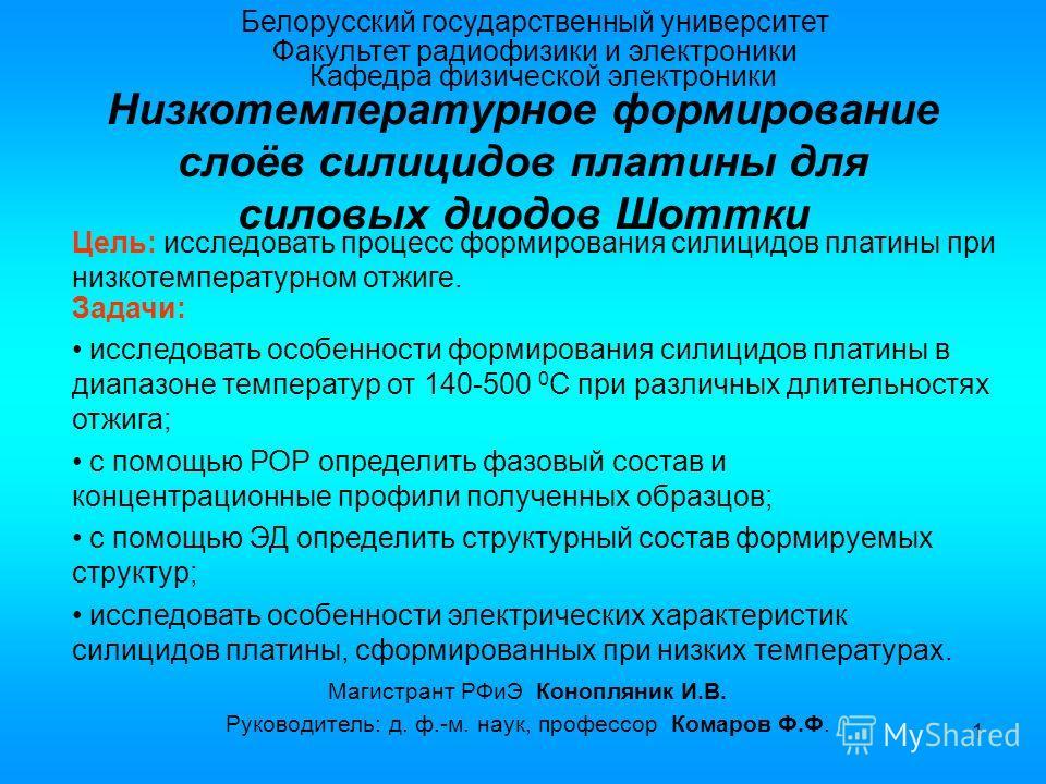 1 Белорусский государственный университет Факультет радиофизики и электроники Кафедра физической электроники Низкотемпературное формирование слоёв силицидов платины для силовых диодов Шоттки Цель: исследовать процесс формирования силицидов платины пр