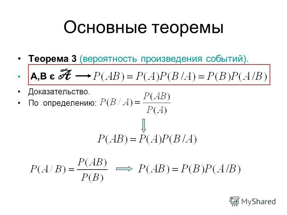 Основные теоремы Теорема 3 (вероятность произведения событий). А,В є A Доказательство. По определению: