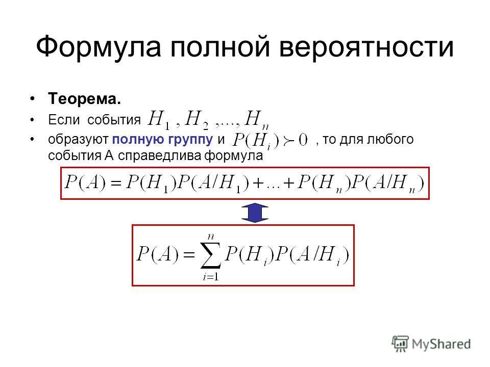 Формула полной вероятности Теорема. Если события образуют полную группу и, то для любого события А справедлива формула