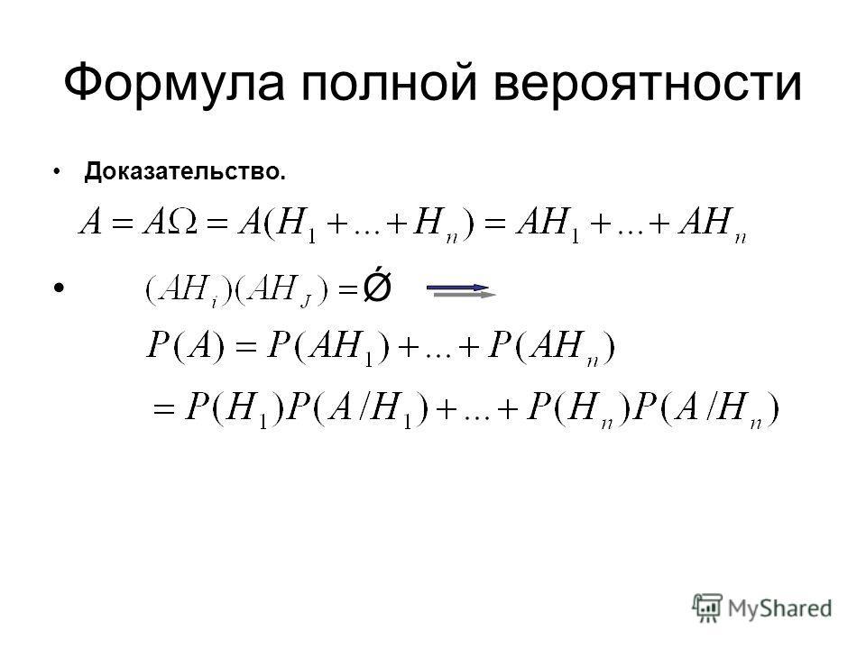 Формула полной вероятности Доказательство. Ǿ