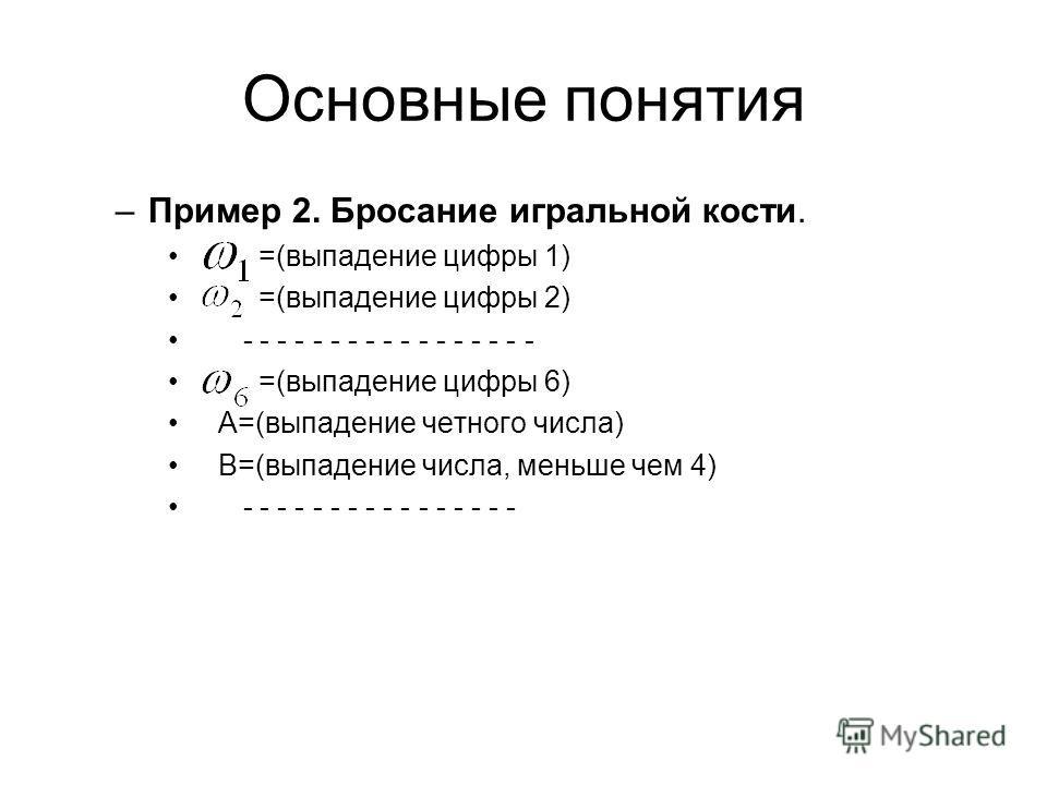 –Пример 2. Бросание игральной кости. =(выпадение цифры 1) =(выпадение цифры 2) - - - - - - - - - - - - - - - - - =(выпадение цифры 6) А=(выпадение четного числа) В=(выпадение числа, меньше чем 4) - - - - - - - - - - - - - - - -