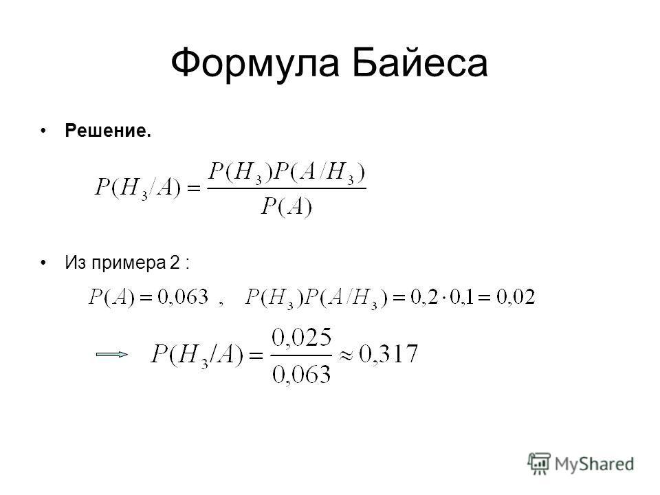 Формула Байеса Решение. Из примера 2 :