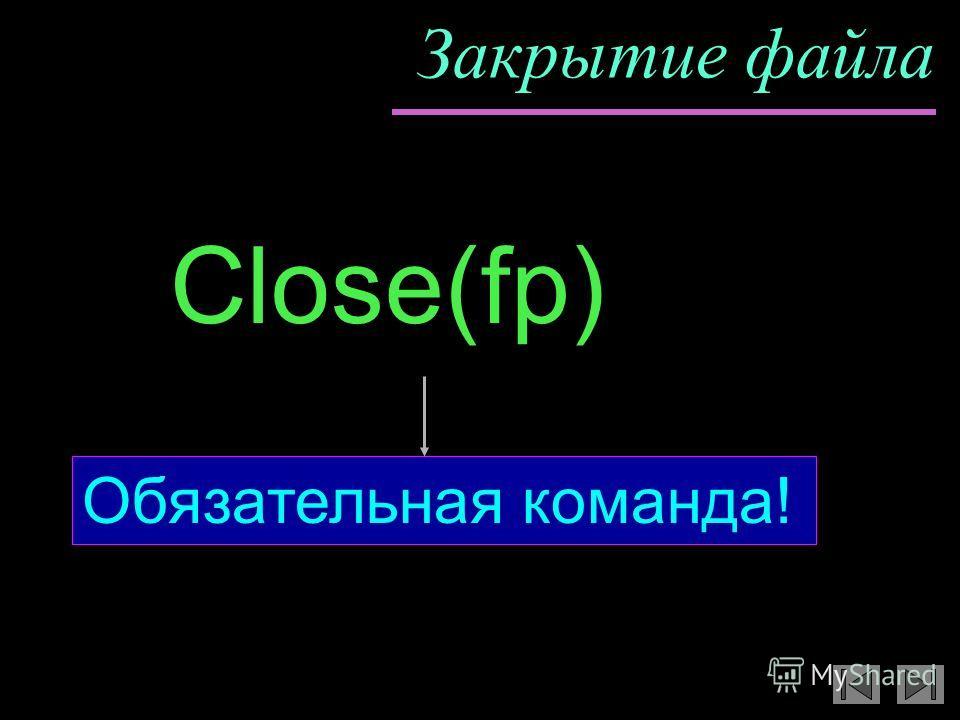Закрытие файла Close(fp) Обязательная команда!