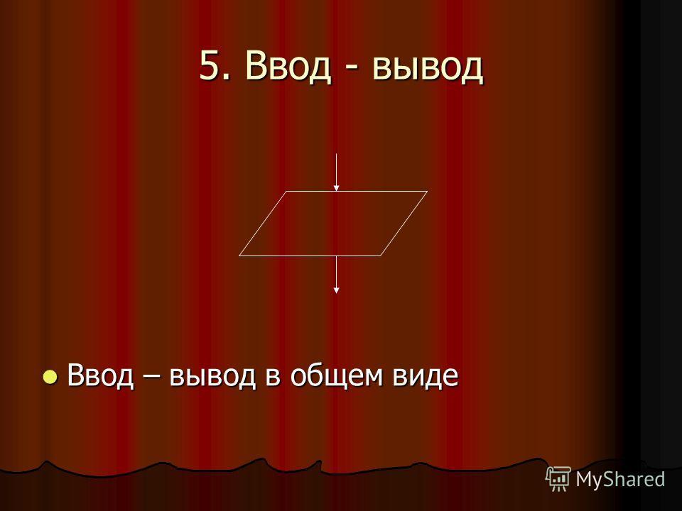 5. Ввод - вывод Ввод – вывод в общем виде Ввод – вывод в общем виде