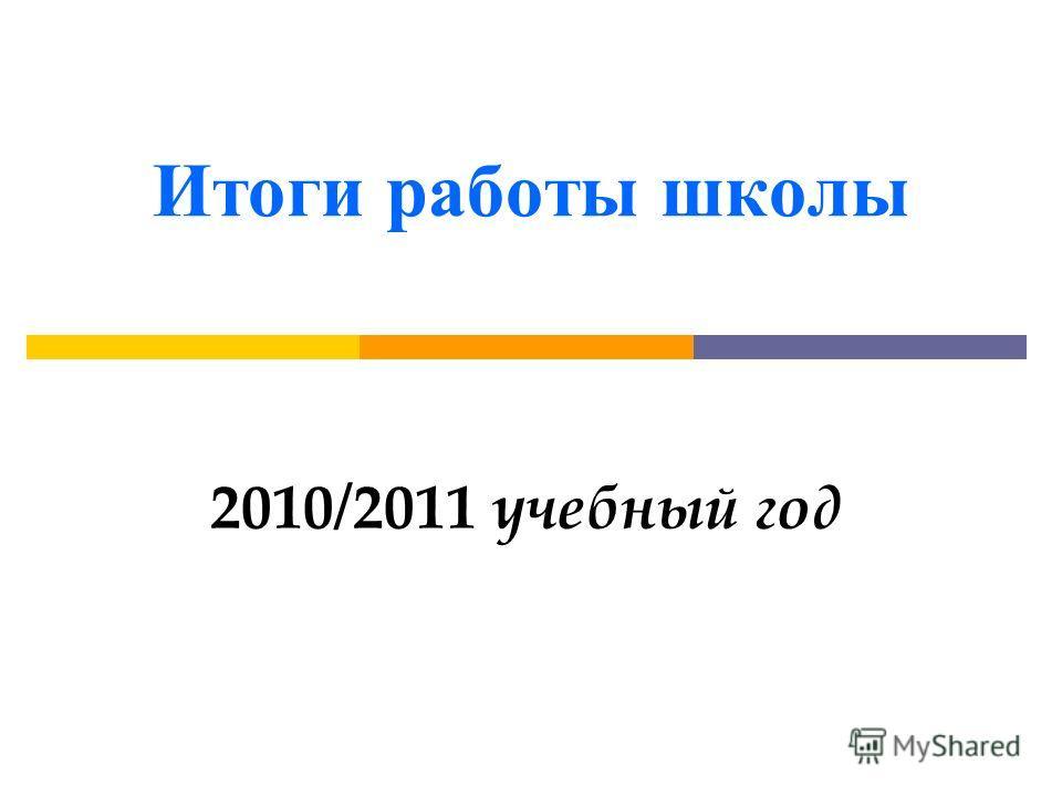 Итоги работы школы 2010/2011 учебный год