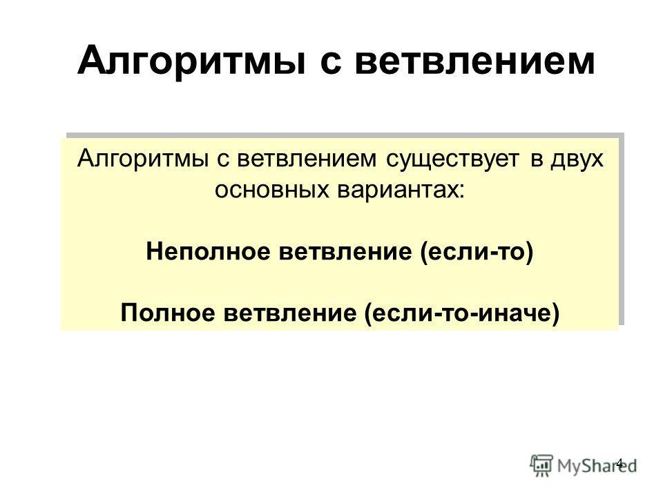 4 Алгоритмы с ветвлением Алгоритмы с ветвлением существует в двух основных вариантах: Неполное ветвление (если-то) Полное ветвление (если-то-иначе) Алгоритмы с ветвлением существует в двух основных вариантах: Неполное ветвление (если-то) Полное ветвл