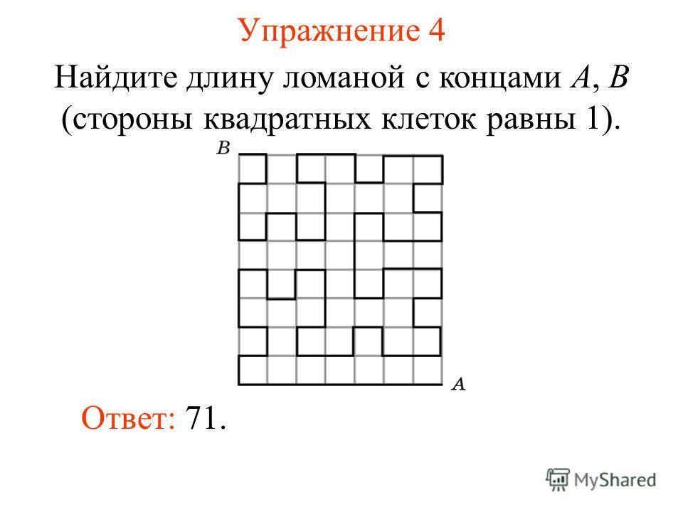 Упражнение 4 Найдите длину ломаной с концами A, B (стороны квадратных клеток равны 1). Ответ: 71.