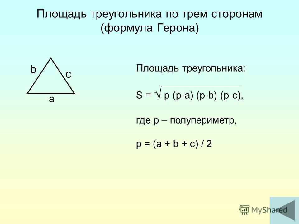 19 Площадь треугольника по трем сторонам (формула Герона) Площадь треугольника: S = p (p-a) (p-b) (p-c), где p – полупериметр, p = (a + b + c) / 2 а b c