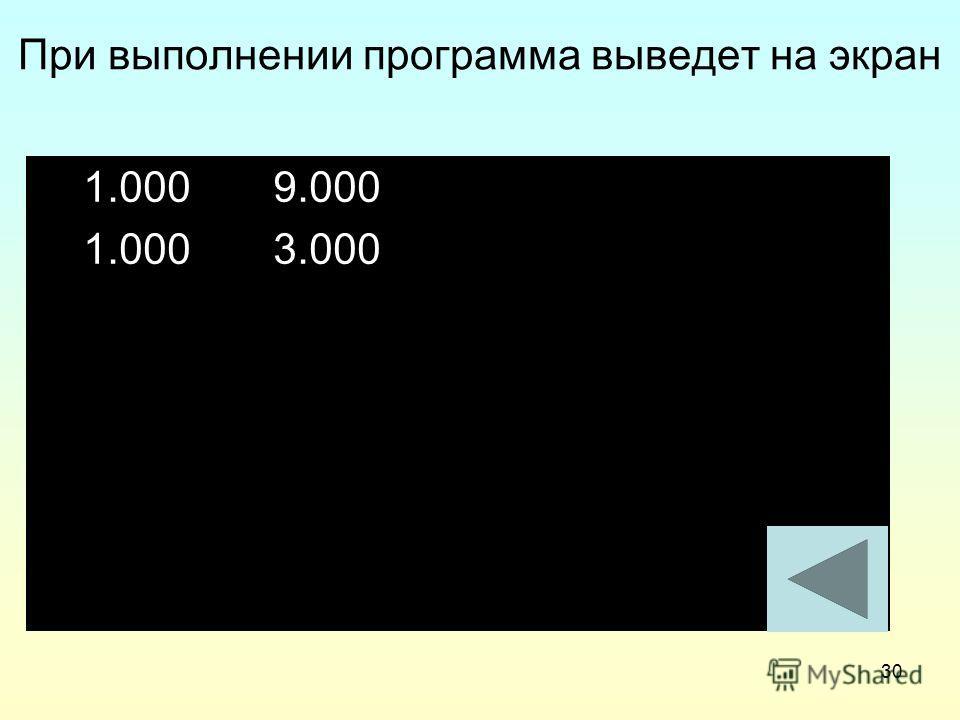30 При выполнении программа выведет на экран 1.000 9.000 1.000 3.000
