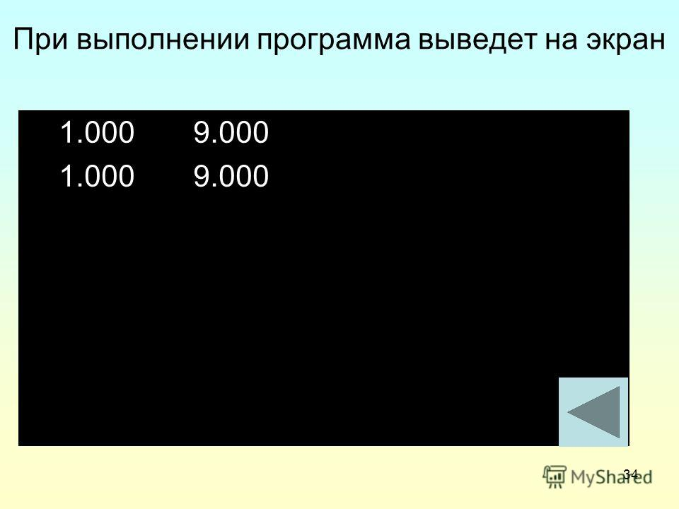 34 При выполнении программа выведет на экран 1.000 9.000 1.000 9.000
