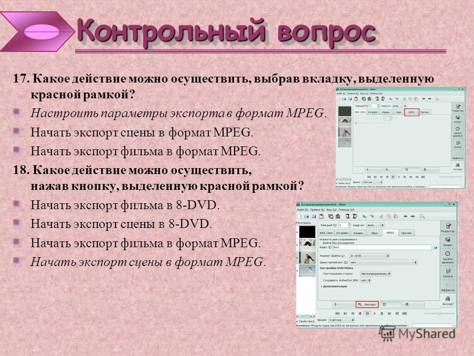 Контрольный вопрос 17. Какое действие можно осуществить, выбрав вкладку, выделенную красной рамкой? Настроить параметры экспорта в формат MPEG. Начать экспорт сцены в формат MPEG. Начать экспорт фильма в формат MPEG. 18. Какое действие можно осуществ