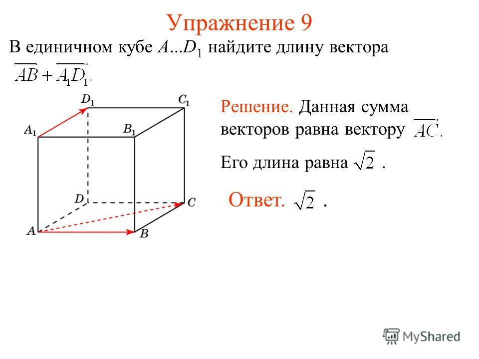 Упражнение 9 В единичном кубе A...D 1 найдите длину вектора Ответ.. Решение. Данная сумма векторов равна вектору Его длина равна.