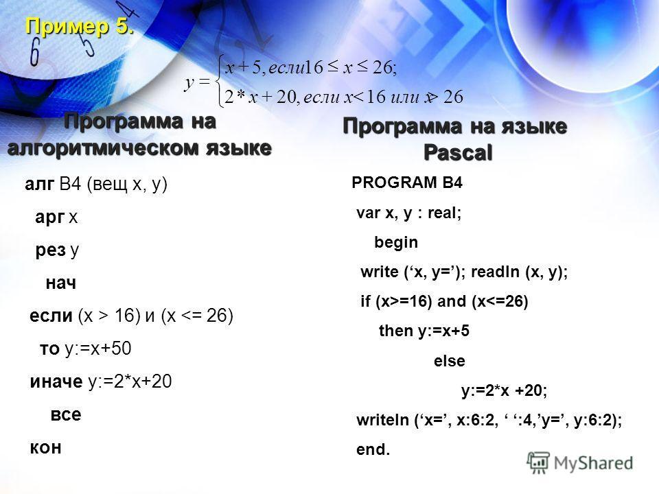 Пример 5. ЈЈ 2616,20*2 ;2616,5 или хесли хх хеслиx y Программа на алгоритмическом языке алг В4 (вещ х, у) арг х рез у нач если (x > 16) и (x =16) and (x
