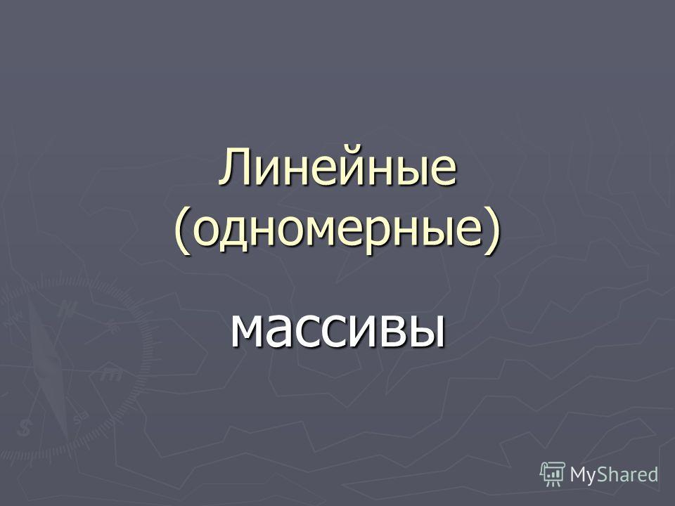 Линейные (одномерные) массивы