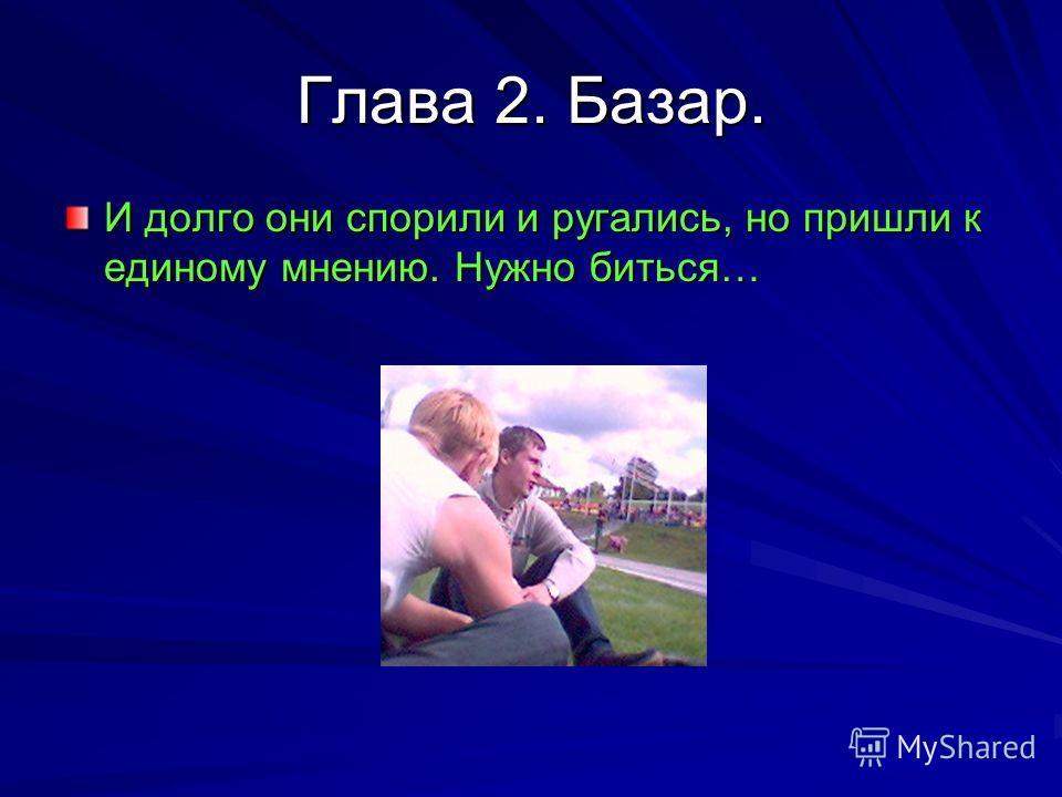Старая сказка на новый лад !!! Жили были на Руси два богатыря, но пересеклись их дороги в не ровный час. То ли чего-то не поделили, то ли морды не понравились друг другу, но дело было так…