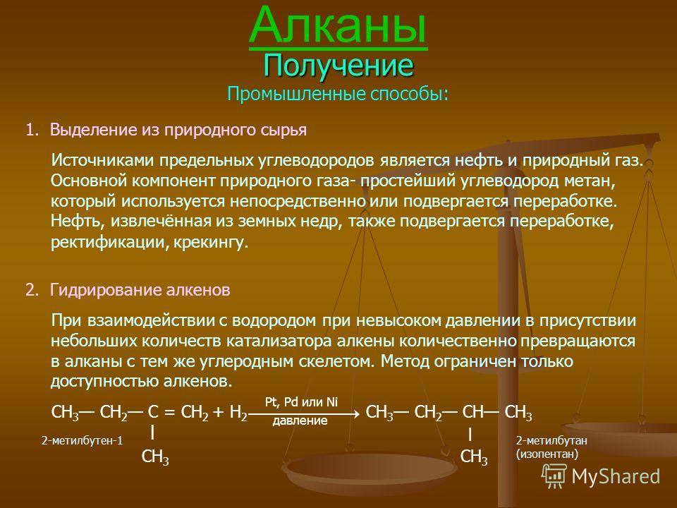 Алканы Получение Промышленные способы: 2. Гидрирование алкенов При взаимодействии с водородом при невысоком давлении в присутствии небольших количеств катализатора алкены количественно превращаются в алканы с тем же углеродным скелетом. Метод огранич