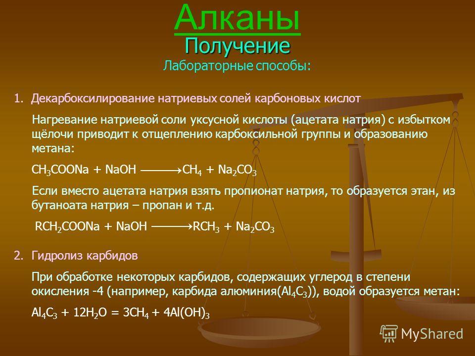 Алканы Получение Лабораторные способы: 1. Декарбоксилирование натриевых солей карбоновых кислот Нагревание натриевой соли уксусной кислоты (ацетата натрия) с избытком щёлочи приводит к отщеплению карбоксильной группы и образованию метана: CH 3 COONa