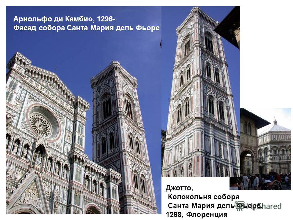 Арнольфо ди Камбио, 1296- Фасад собора Санта Мария дель Фьоре Джотто, Колокольня собора Санта Мария дель Фьоре, 1298, Флоренция