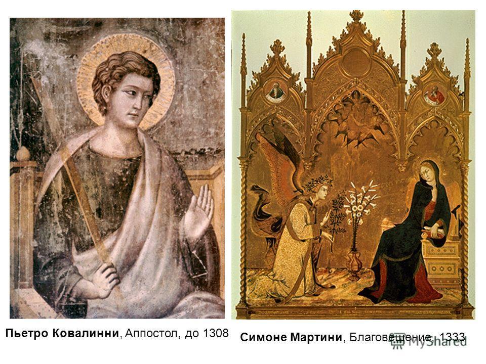 Пьетро Ковалинни, Аппостол, до 1308 Симоне Мартини, Благовещение, 1333