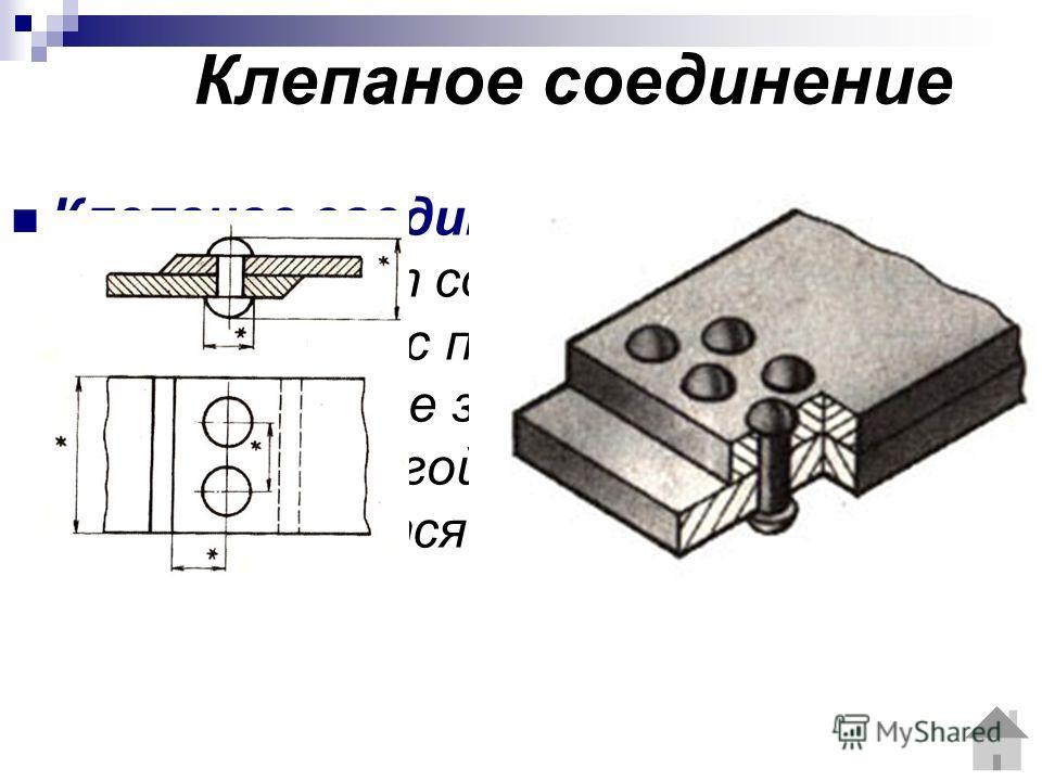 Клепаное соединение Клепаное соединение представляет собой соединение двух деталей с помощью заклепки. На одном конце заклепки имеется головка, а другой - расклепывается.