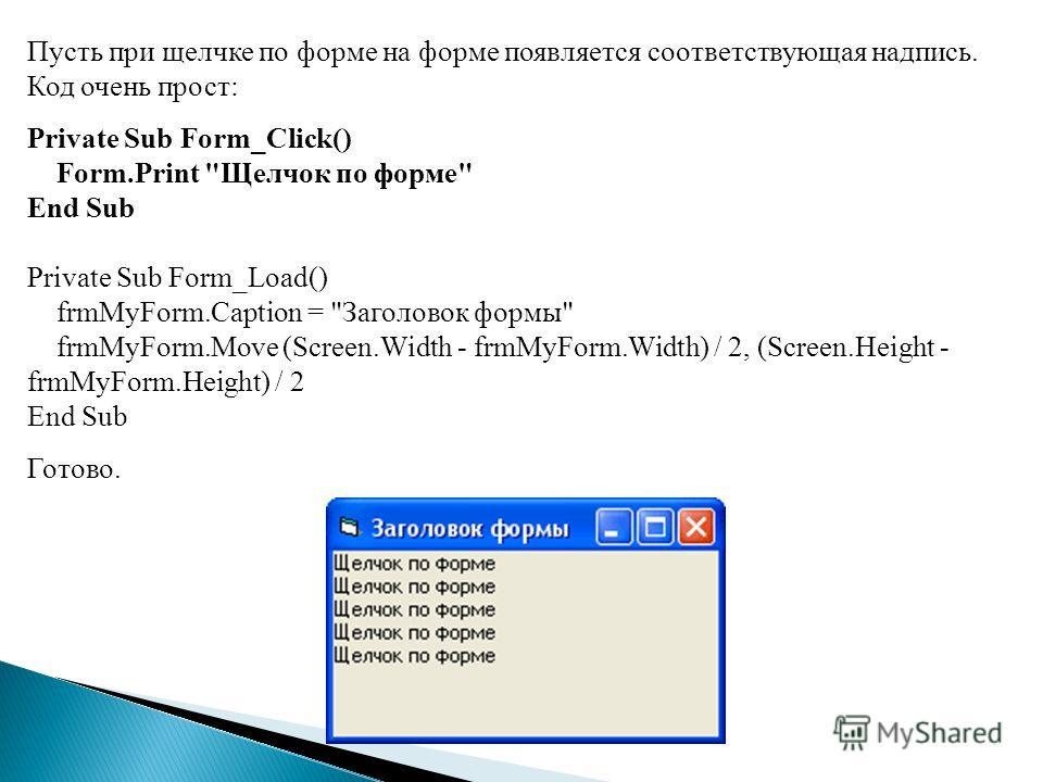 Пусть при щелчке по форме на форме появляется соответствующая надпись. Код очень прост: Private Sub Form_Click() Form.Print