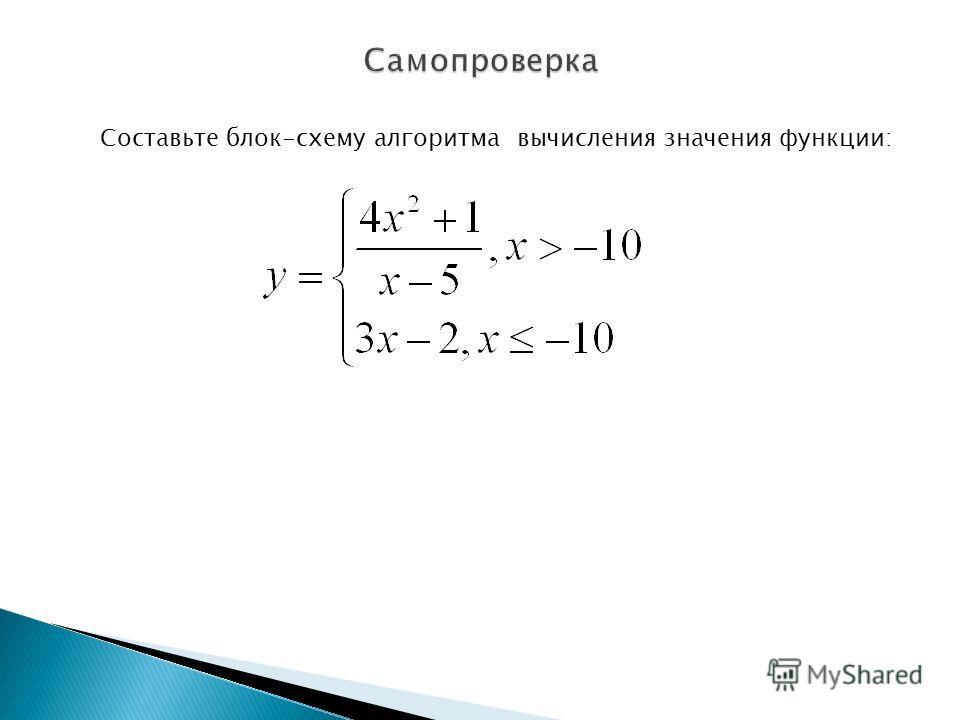 Составьте блок-схему алгоритма вычисления значения функции: