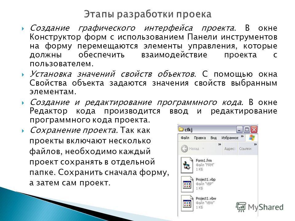 Создание графического интерфейса проекта. В окне Конструктор форм с использованием Панели инструментов на форму перемещаются элементы управления, которые должны обеспечить взаимодействие проекта с пользователем. Установка значений свойств объектов. С