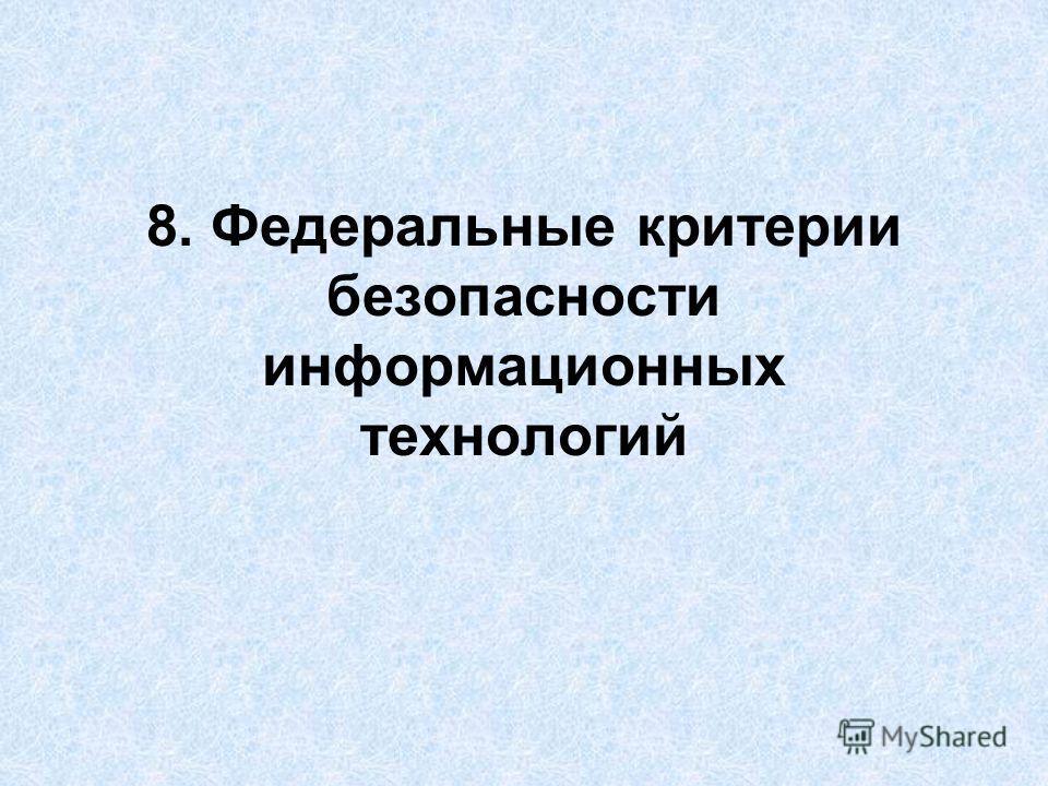 8. Федеральные критерии безопасности информационных технологий
