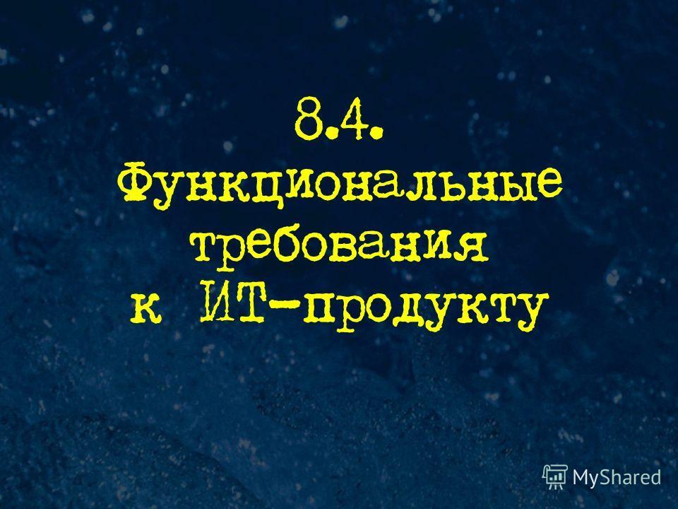 8.4. Функциональные требования к IT-продукту