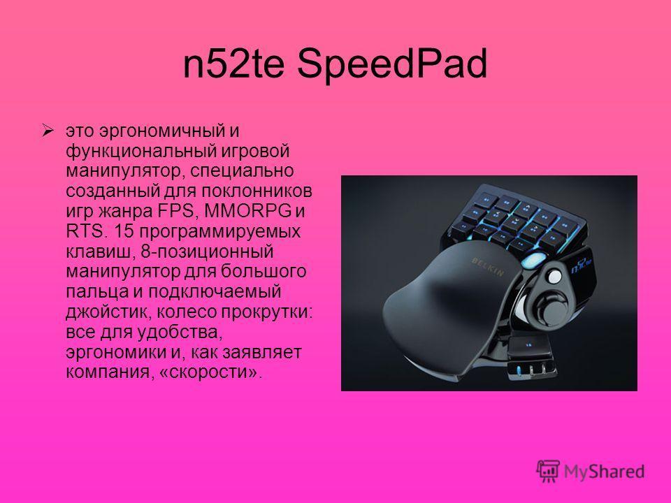 n52te SpeedPad это эргономичный и функциональный игровой манипулятор, специально созданный для поклонников игр жанра FPS, MMORPG и RTS. 15 программируемых клавиш, 8-позиционный манипулятор для большого пальца и подключаемый джойстик, колесо прокрутки