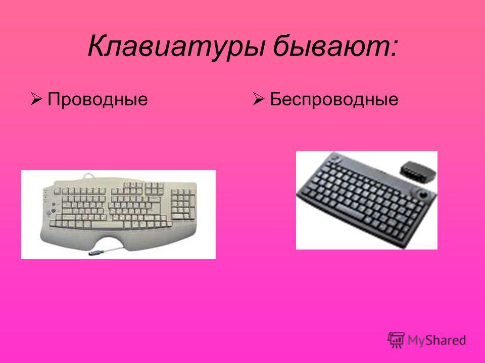Клавиатуры бывают: Проводные Беспроводные