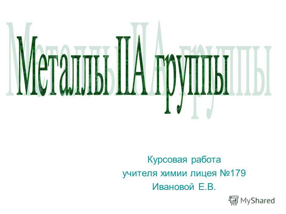 Курсовая работа учителя химии лицея 179 Ивановой Е.В.