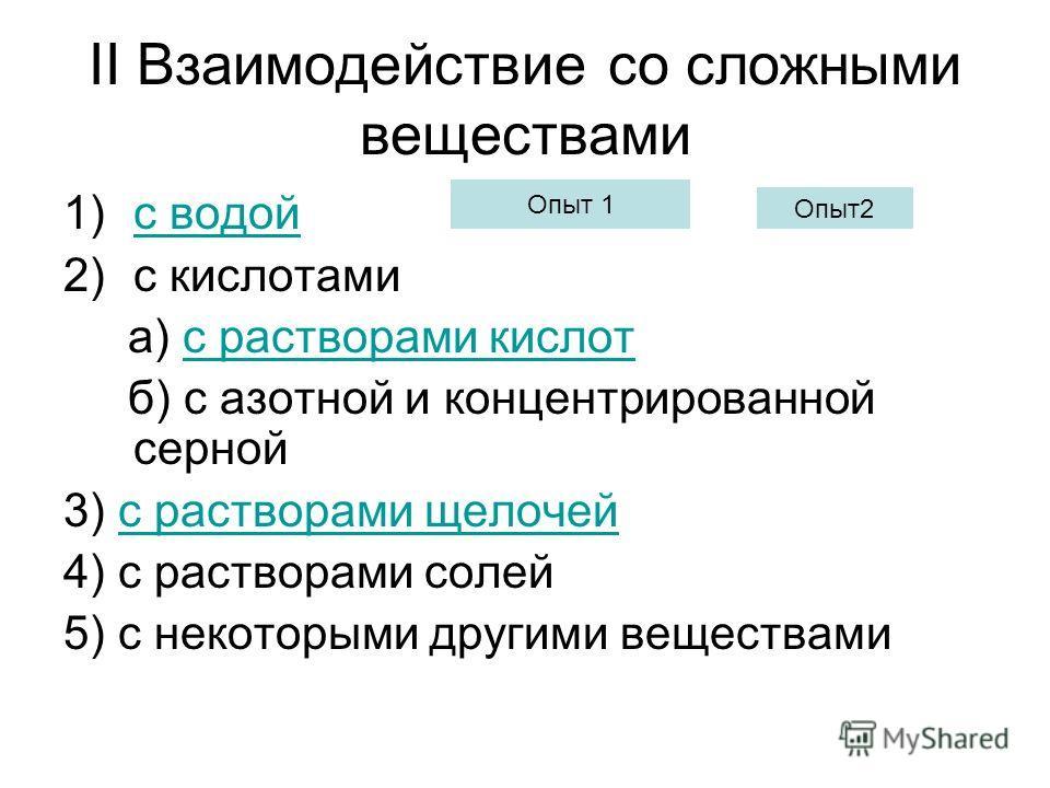 II Взаимодействие со сложными веществами 1)с водойс водой 2)с кислотами а) с растворами кислотс растворами кислот б) с азотной и концентрированной серной 3) с растворами щелочейс растворами щелочей 4) с растворами солей 5) с некоторыми другими вещест