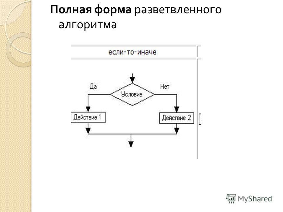 Полная форма разветвленного алгоритма