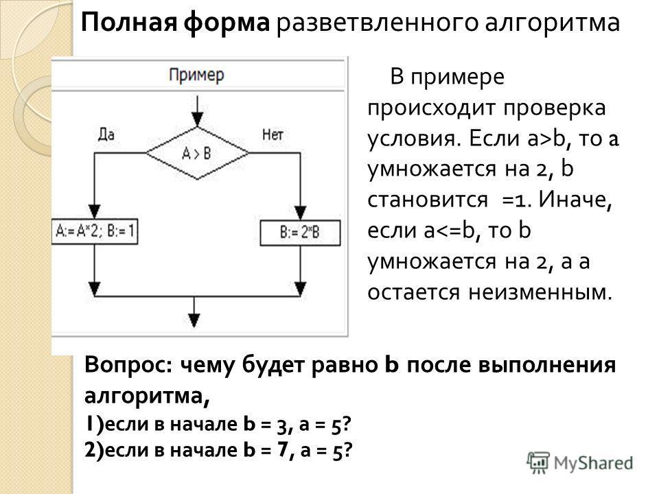 В примере происходит проверка условия. Если а >b, то a умножается на 2, b становится =1. Иначе, если а