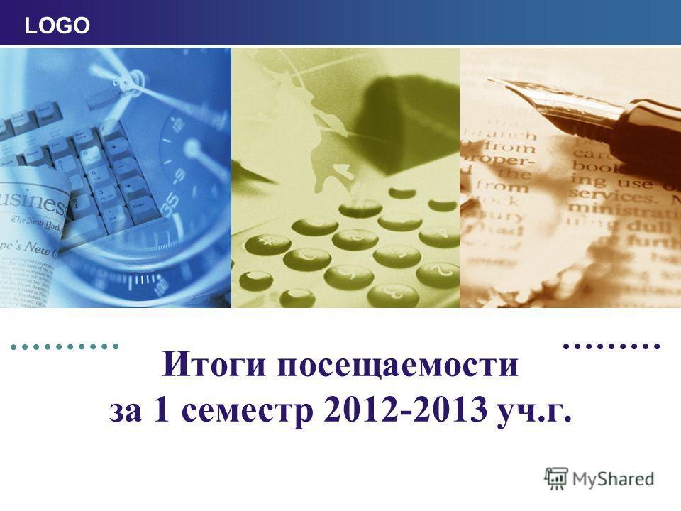 LOGO Итоги посещаемости за 1 семестр 2012-2013 уч.г.