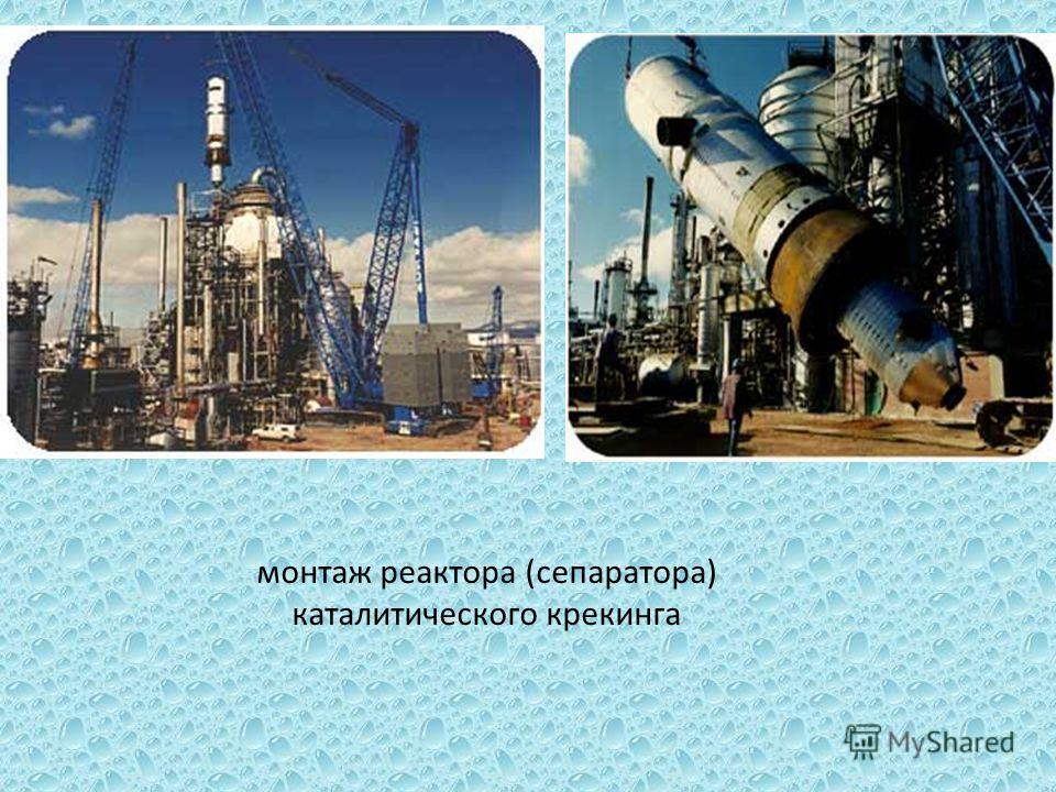 монтаж реактора (сепаратора) каталитического крекинга