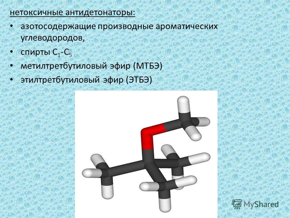 нетоксичные антидетонаторы: азотосодержащие производные ароматических углеводородов, спирты С 1 -С 5 метилтретбутиловый эфир (МТБЭ) этилтретбутиловый эфир (ЭТБЭ)