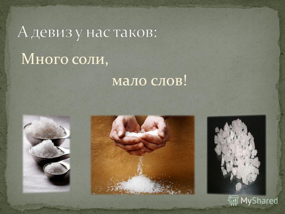 Много соли, мало слов!