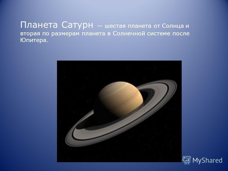 Планета Сатурн шестая планета от Солнца и вторая по размерам планета в Солнечной системе после Юпитера.