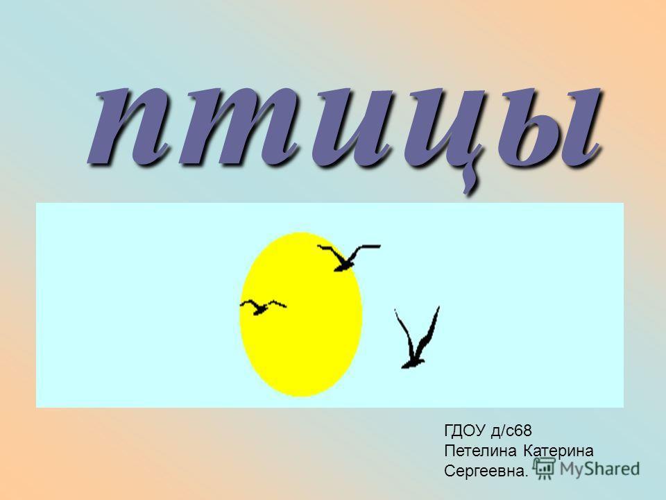 птицы ГДОУ д/с68 Петелина Катерина Сергеевна.