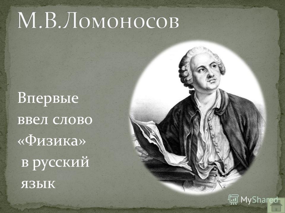 Впервые ввел слово «Физика» в русский язык