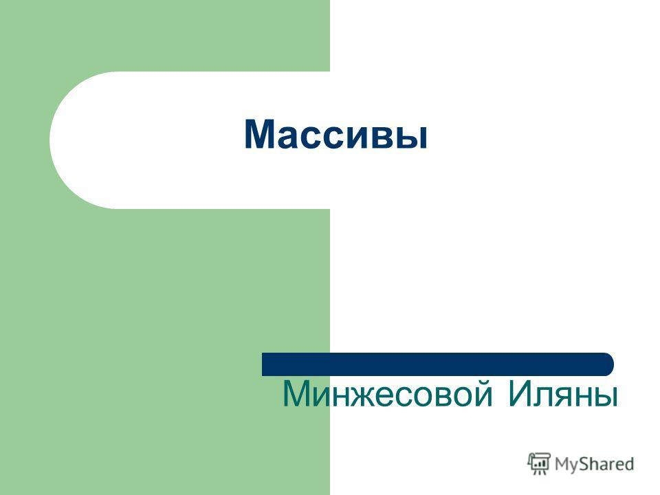 Массивы Минжесовой Иляны